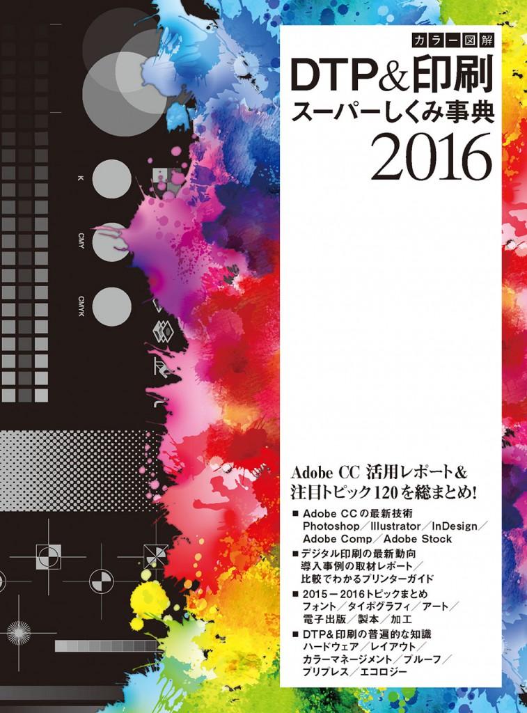 しくみ事典2016cover_B