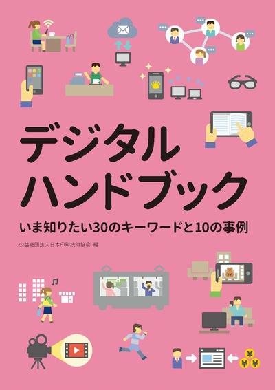 デジタルハンドブックs