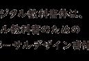 デジタル教科書のための新書体「UDデジタル教科書体」が2016年6月20日(月)より販売開始(タイプバンク)