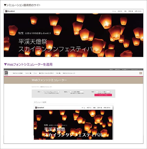 Webフォントシミュレーター利用画面。