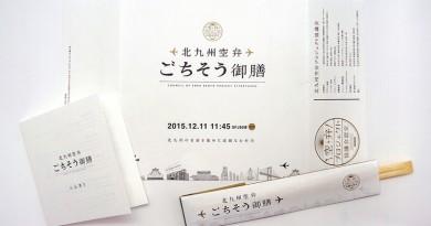 岡崎友則のデザインの仕事『北九州 空弁パッケージデザイン』
