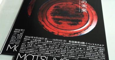 【10月3日まで開催中】日本デザインコミッティー2016年度企画展「伝統の未来 The Future of Japanese Tradition」