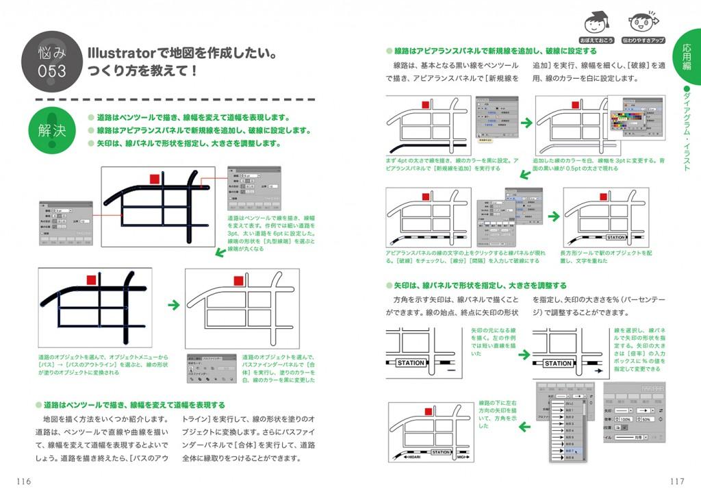 P116〜117「Illustratorで地図を作成したい。つくり方を教えて!」