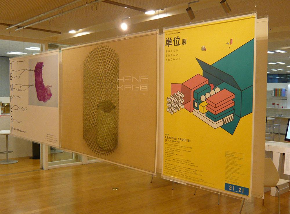 展覧会グラフィックを手がけた、「単位展 ― あれくらい それくらい どれくらい?」ポスターも展示されていた