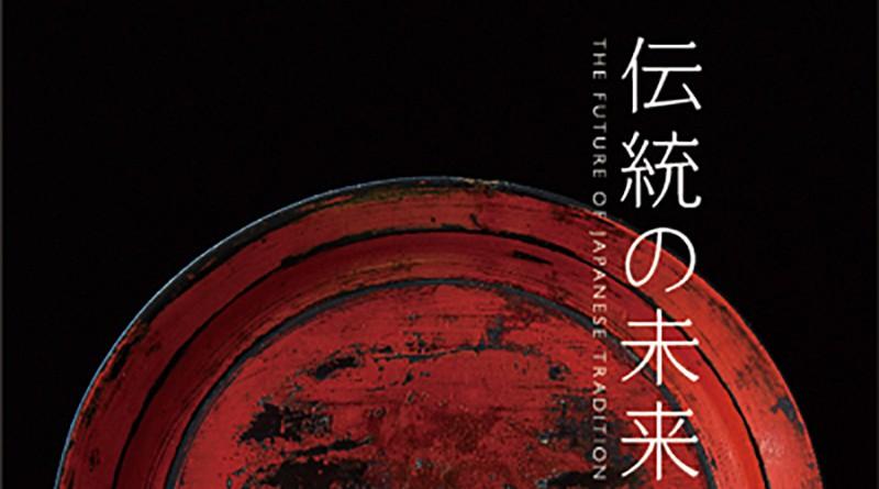 日本デザインコミッティー2016年度企画展「伝統の未来 The Future of Japanese Tradition」