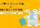 知って得するフォントの知識&現場で役立つDTP情報セミナー 2016年8月30日福岡開催(ボーンデジタル)