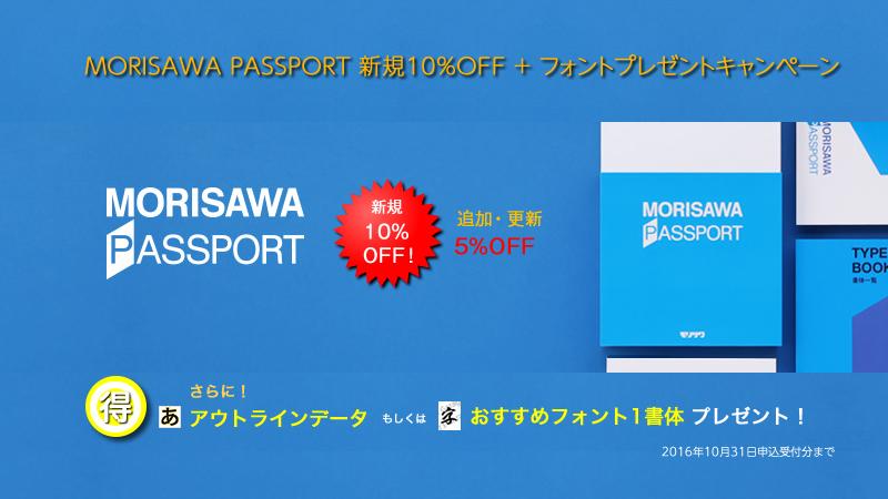 morisawa_fontCPDG