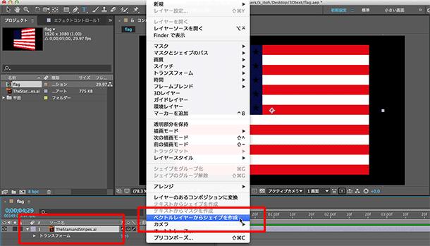 Aecc15_flag009
