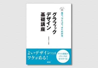 新刊情報『グラフィックデザイン基礎講座』(玄光社)
