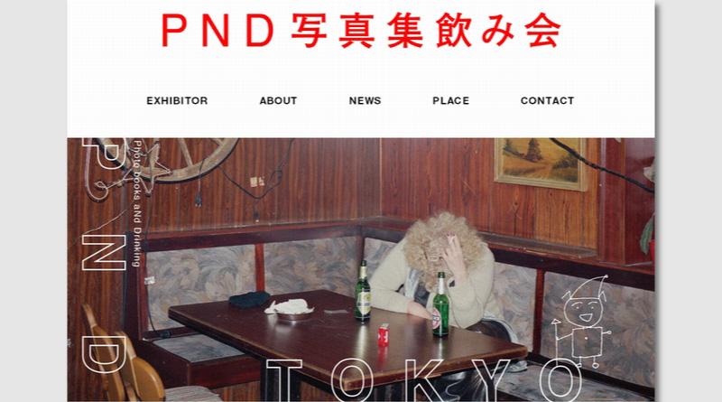 イベント情報『PND写真集飲み会』