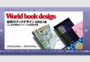 イベント情報『世界のブックデザイン2015-16 feat.造本装幀コンクール50回記念展』(印刷博物館)