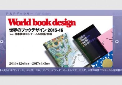 イベント情報『世界のブックデザイン2015-16 feat.造本装幀コンクール50回記念展』(凸版印刷株式会社 印刷博物館)