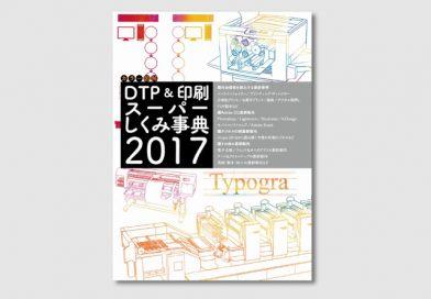 新刊情報『カラー図解 DTP&印刷スーパーしくみ事典 2017』(ボーンデジタル)