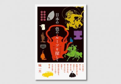 新刊情報『日本の色のルーツを探して』(株式会社パイ インターナショナル)