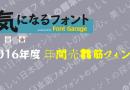 気になるフォント「FontGarage 年間売れ筋フォントランキング」2016
