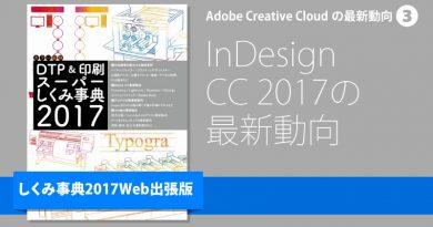 【しくみ事典2017Web出張版】Adobe Creative Cloudの最新動向③ InDesign CC 2017の最新動向