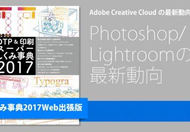 【しくみ事典2017Web出張版】Adobe Creative Cloudの最新動向① Photoshop/Lightroomの最新動向