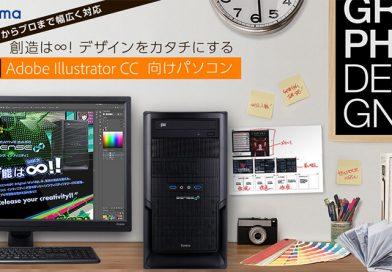 iiyama PC、「SENSE∞(センス インフィニティ)」から、Adobe Illustrator CCの使用に最適化したパソコン3機種を発売(ユニットコム)