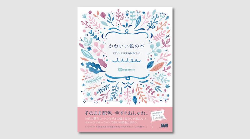 新刊情報『かわいい色の本 デザインと言葉の配色ブック』(エムディエヌコーポレーション)