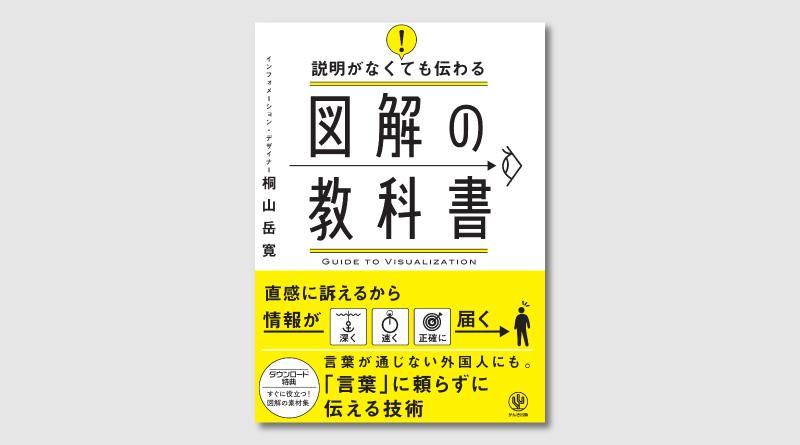新刊情報『説明がなくても伝わる 図解の教科書』(かんき出版)