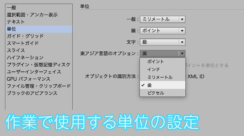 基礎力アップ!デザインの教科書【基礎知識】作業で使用する単位の設定