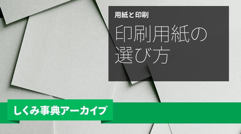 【しくみ事典アーカイブ】印刷用紙の選び方