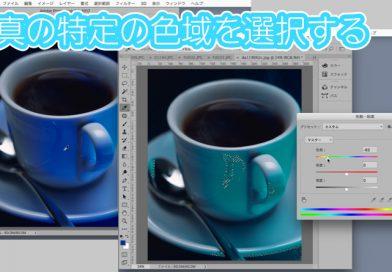 基礎力アップ!デザインの教科書【Photoshop】写真の特定の色域を選択する