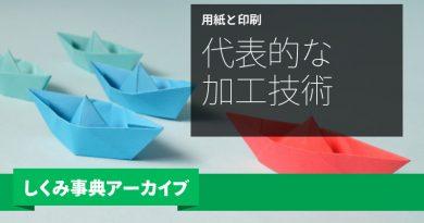 【しくみ事典アーカイブ】代表的な加工技術