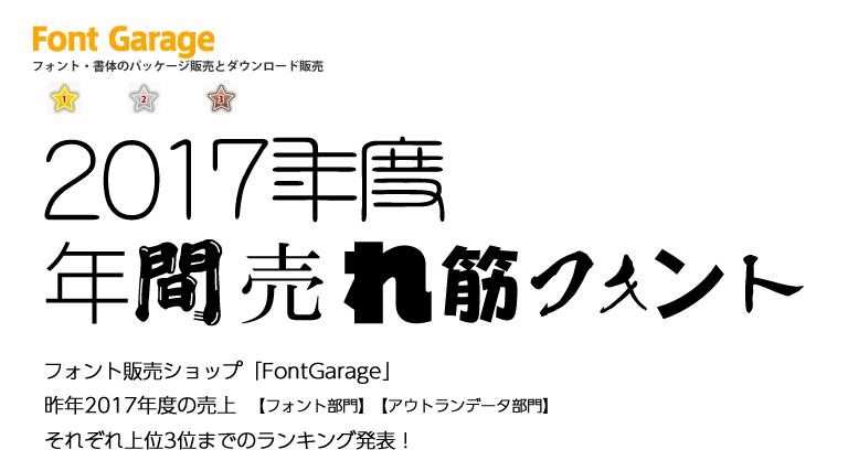 気になるフォント「FontGarage 年間売れ筋フォントランキング」2017