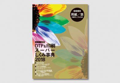 新刊情報『カラー図解 DTP&印刷スーパーしくみ事典 2018』(ボーンデジタル)