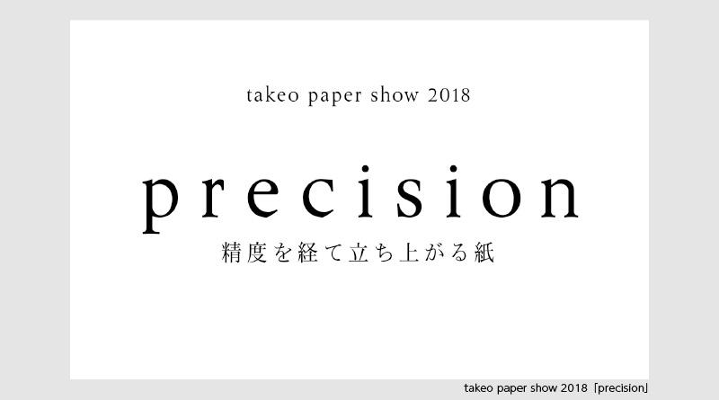 takeo paper show 2018「precision」(竹尾)