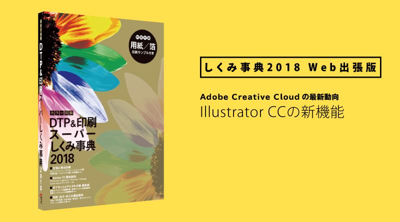 【しくみ事典2018Web出張版】Adobe Creative Cloudの最新動向 Illustrator CCの新機能