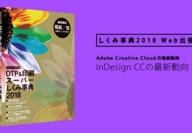 【しくみ事典2018Web出張版】Adobe Creative Cloudの最新動向 InDesign CCの最新動向