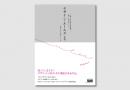 新刊情報『デザイン・ルールズ[新版] デザインをはじめる前に知っておきたいこと』(MdN)
