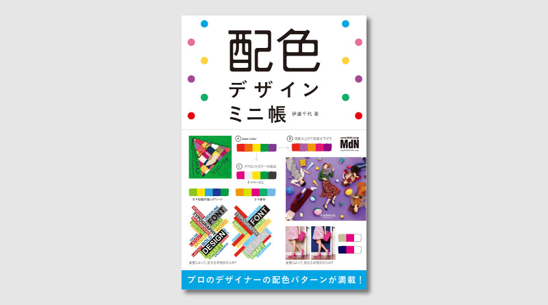 新刊情報『配色デザインミニ帳』(MdN)