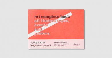 新刊情報『mt complete book』(パイ インターナショナル)