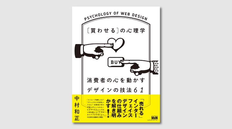 新刊情報『[買わせる]の心理学 消費者の心を動かすデザインの技法61』(MdN)