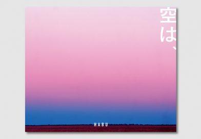 新刊情報『空は、』(パイ インターナショナル)