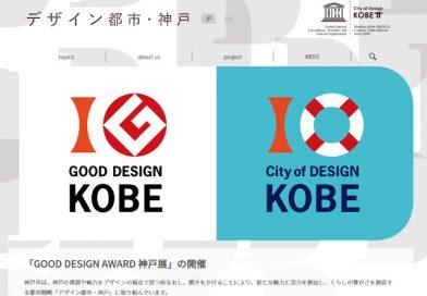 「GOOD DESIGN AWARD 神戸展」(神戸ファッション美術館)