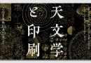 企画展「天文学と印刷 ―新たな世界像を求めて」(印刷博物館)