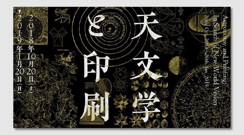 企画展「天文学と印刷 ―新たな世...