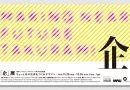 「東京ミッドタウン・デザインハブ第76回企画展 「企(たくらみ)」展 -ちょっと先の社会をつくるデザイン-」(東京ミッドタウン・デザインハブ)
