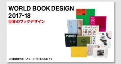 「世界のブックデザイン2017-18」(印刷博物館 P&Pギャラリー)