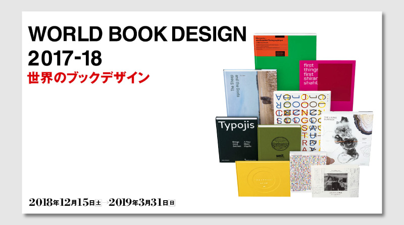 世界のブックデザイン2017-18」(印刷博物館 P&Pギャラリー) – デザログ