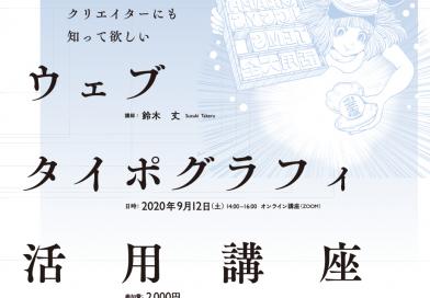 9/12オンライン開催決定「ウェブタイポグラフィ活用講座」(名古屋意匠勉強会ナルホ堂)