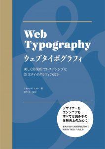 書籍ウェブタイポグラフィの書影